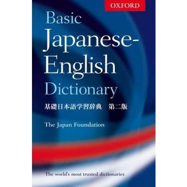 Dictionary Basic Japanese-English