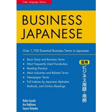 CT Business Japanese