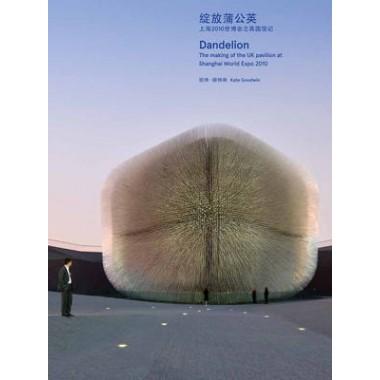 Dandelion :The Making of the UK Pavilion at Shanghai World Expo 2010