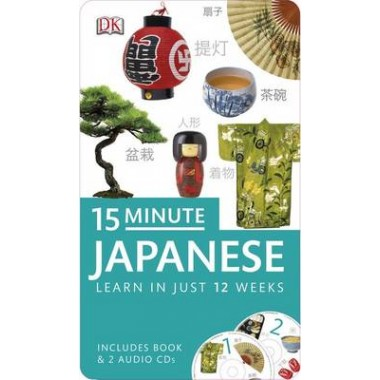 15-minute Japanese :Speak and Understand Japanese in Just 15 Minutes a Day