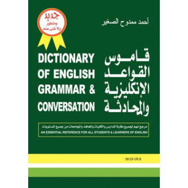 Dictionary of English Grammar and Conversation :An Essential Reference for All Students and Learners of English