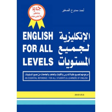 English for All Levels :An Essential Reference for All Students and Learners of English