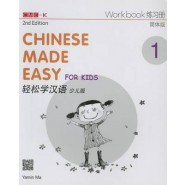 Chinese Made Easy for Kids 1 - workbook. Simplified characters version :2016
